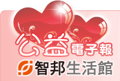 智邦公益電子報logo