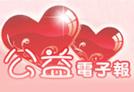 台灣農業電子報